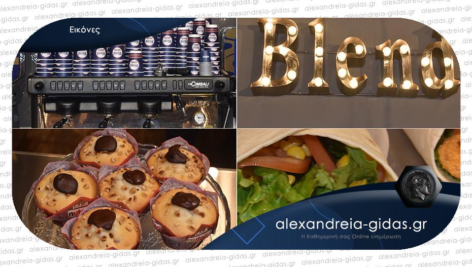 BLEND ESPRESSO στην Αλεξάνδρεια: Ξεκίνα τη μέρα σου γευστικά και απολαυστικά!