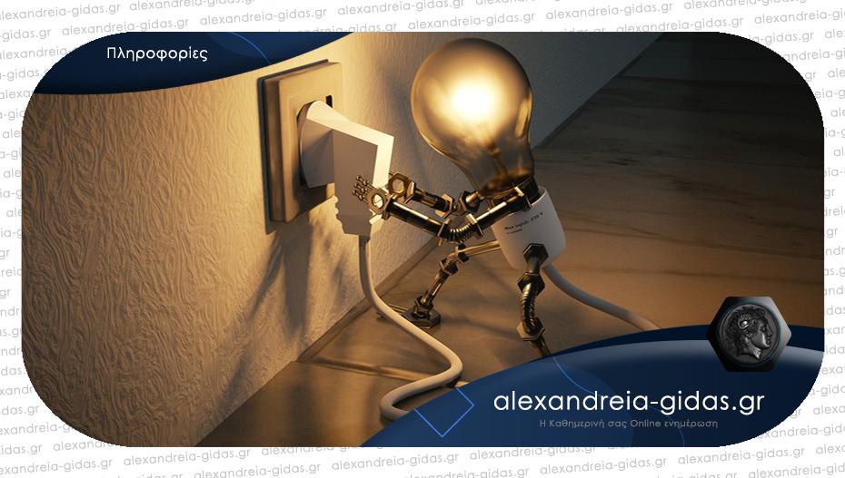 ΠΡΟΣΟΧΗ: Διακοπή ρεύματος την Κυριακή στην Αλεξάνδρεια
