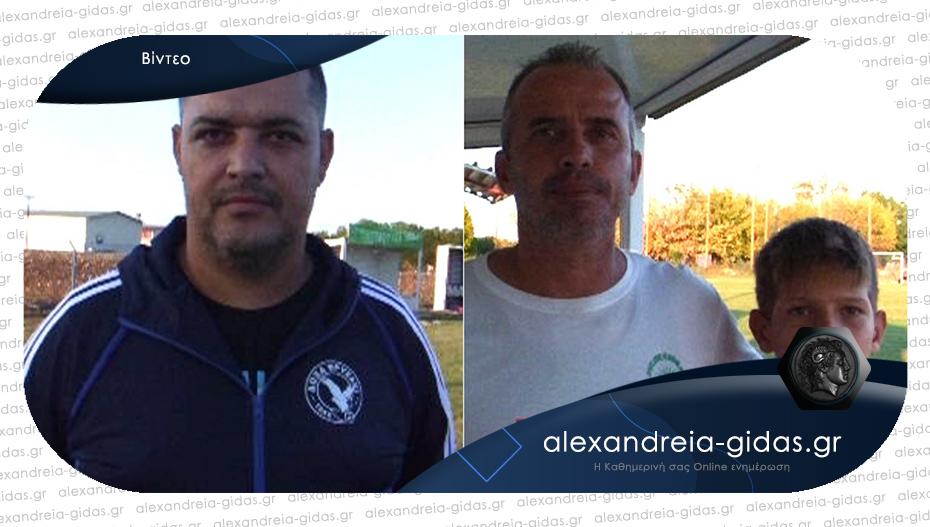 Δηλώσεις των προπονητών μετά το Αλεξάνδρεια-Βρυσάκι 2-0