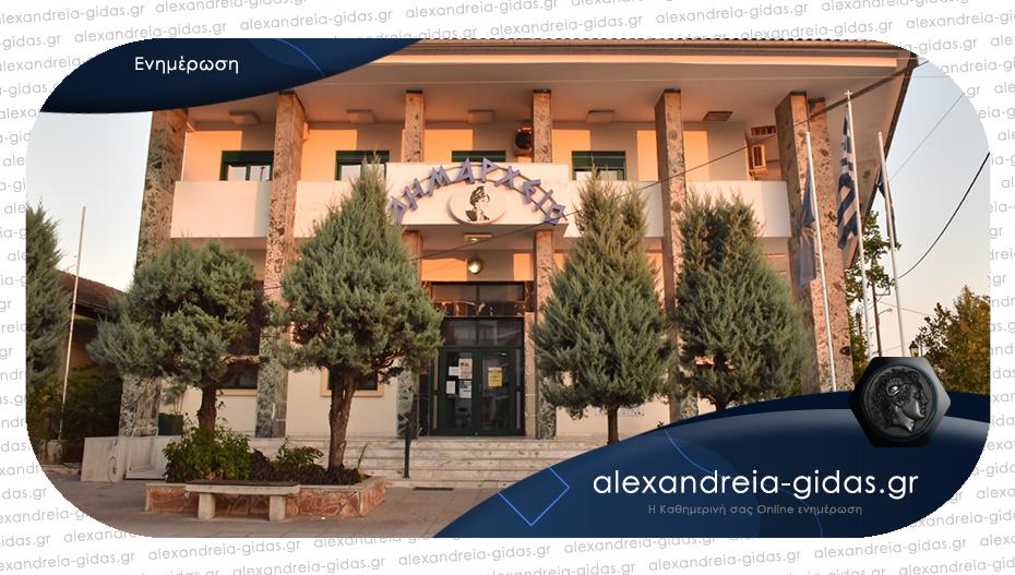 Δύο προσλήψεις θα γίνουν στον δήμο Αλεξάνδρειας – δείτε τις ειδικότητες