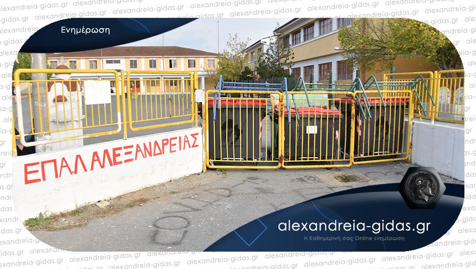 Κλειστό μέχρι 5 Μαρτίου το ΕΠΑΛ Αλεξάνδρειας λόγω κορονοϊού