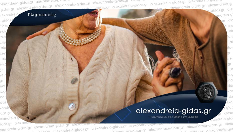 Ζητείται γυναίκα για φροντίδα ηλικιωμένης στην Αλεξάνδρεια