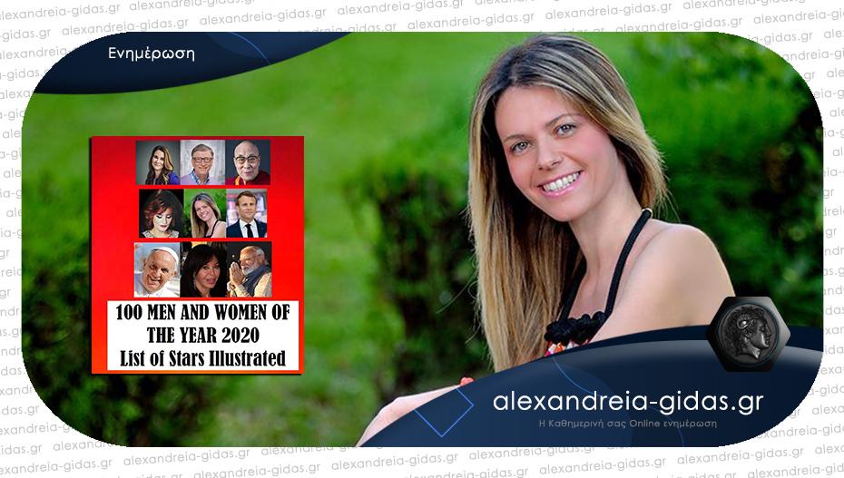 Ανάμεσα στους κορυφαίους του κόσμου η Λίνα Τόνια από την Αλεξάνδρεια!