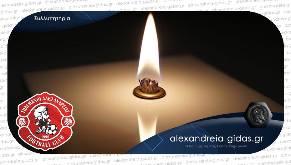 Συλλυπητήριο μήνυμα των ΤΗΛΕΜΑΧΩΝ Αλεξάνδρειας στον δήμαρχο