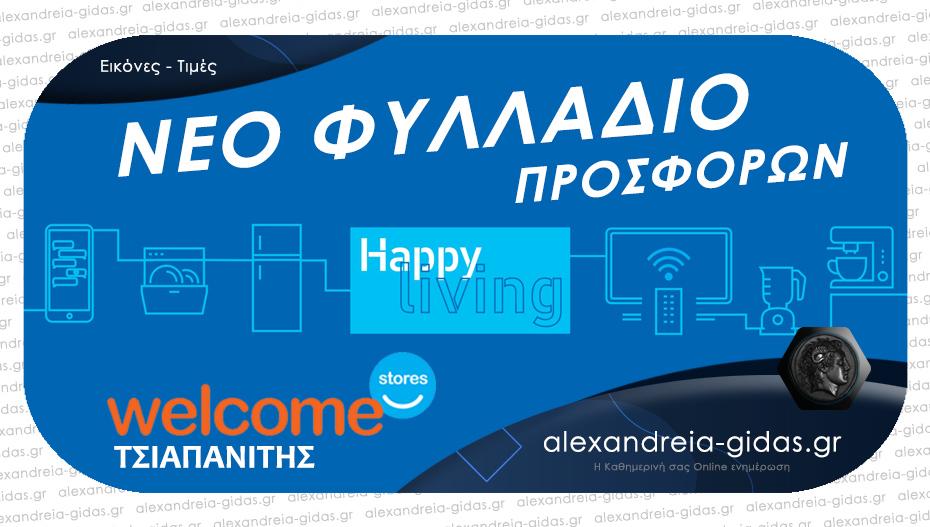 Κυκλοφόρησε το νέο φυλλάδιο των Welcome Stores ΤΣΙΑΠΑΝΙΤΗΣ – σούπερ προσφορές για όλους!