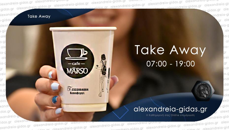 MARSO στο Λιανοβέργι: Κάθε μέρα κοντά μας με τον καφέ που έχουμε αγαπήσει από την πρώτη στιγμή!