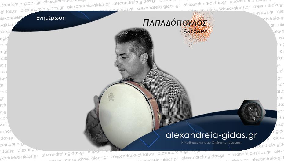 Αντώνης Παπαδόπουλος: Ένας ακαταπόνητος εργάτης της μουσικής τέχνης και της παράδοσης