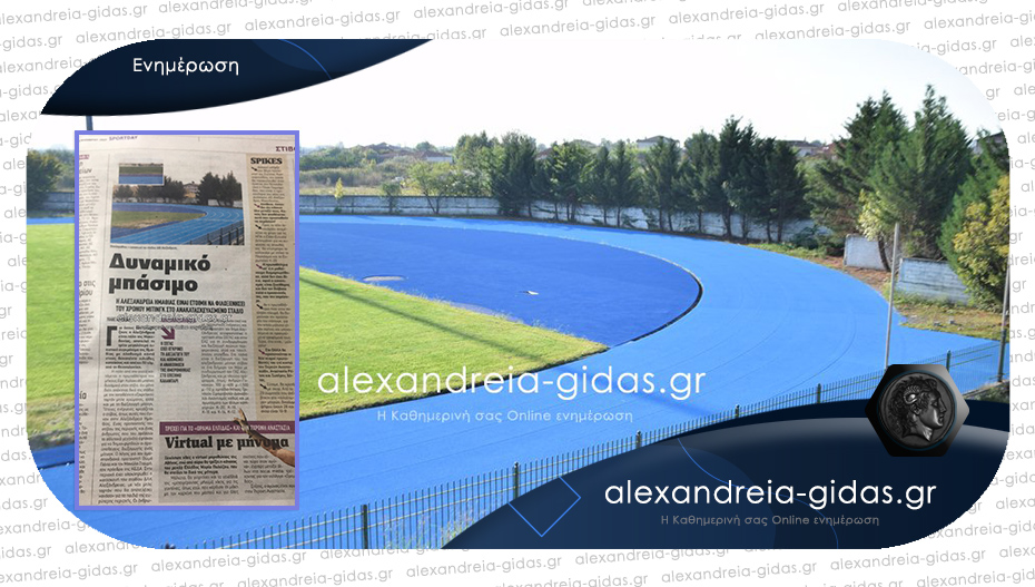 Στην εφημερίδα Sportday σήμερα το ταρτάν στο ΔΑΚ Αλεξάνδρειας και μία αποκάλυψη