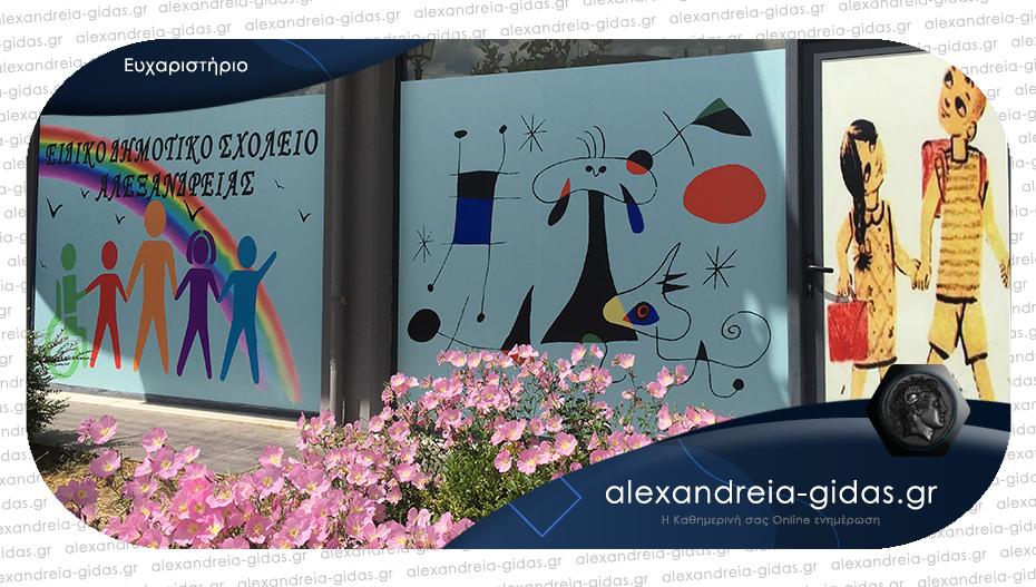 Θερμό ευχαριστήριο από το Ειδικό Δημοτικό Σχολείο – Νηπιαγωγείο Αλεξάνδρειας