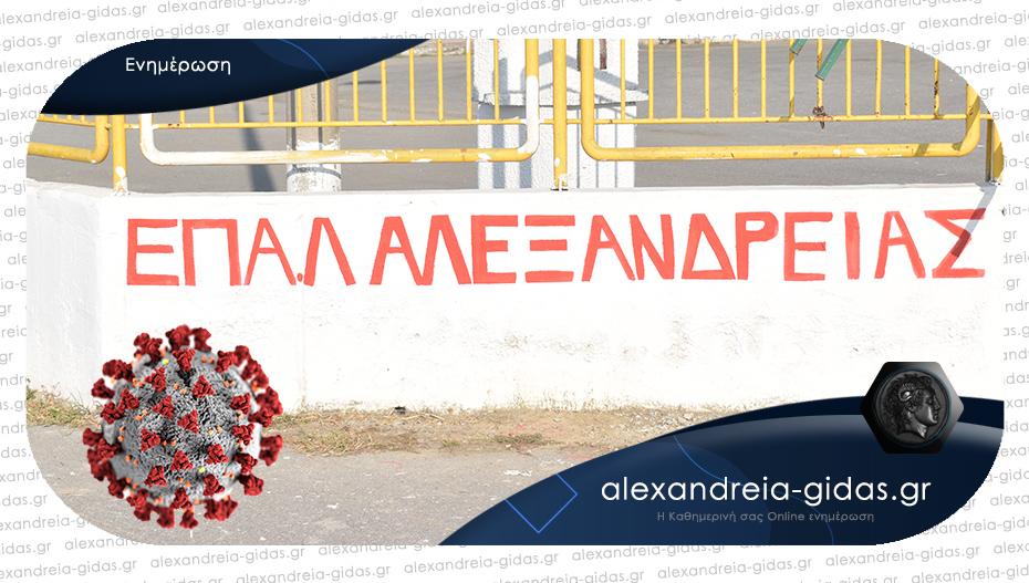 Κρούσμα κορονοϊού στο ΕΠΑΛ Αλεξάνδρειας – κλειστό τμήμα της Α' τάξης