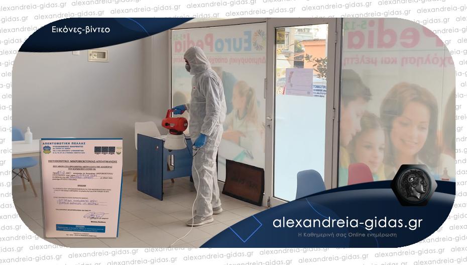 Απολύμανση στους χώρους του ΚΔΑΠ EUROPEDIA στην Αλεξάνδρεια