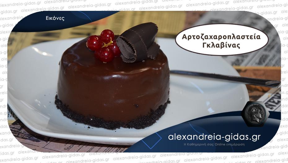 Χειροποίητες γλυκές και αλμυρές νοστιμιές καθημερινά στον ΓΚΛΑΒΙΝΑ στην Αλεξάνδρεια!