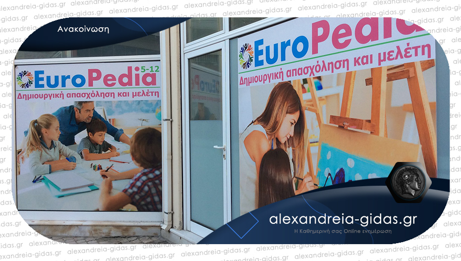 Κλειστό από τη Δευτέρα το ΚΔΑΠ EUROPEDIA στην Αλεξάνδρεια – εις το επανιδείν