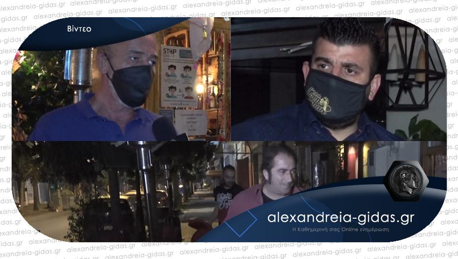 Έκλεισε η εστίαση στην Αλεξάνδρεια – τι αναφέρουν οι καταστηματάρχες