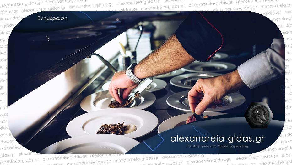 Επιχείρηση στην Αλεξάνδρεια επιθυμεί να προσλάβει μάγειρες για πλήρη απασχόληση