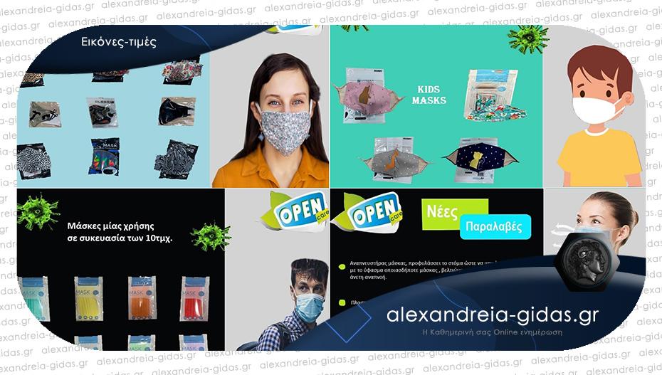 Νέες παραλαβές σε μάσκες στο OPEN CARE στην Αλεξάνδρεια – δείτε!