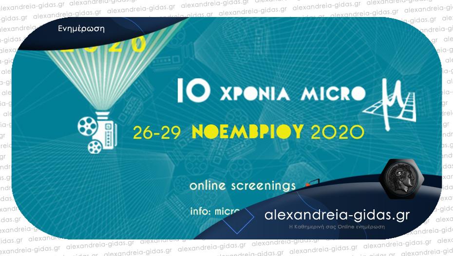 IMΜF 2020 – 10 χρόνια micro μ: Ο κινηματογράφος ΘΑ ΜΕΙΝΕΙ «ζωντανός»!