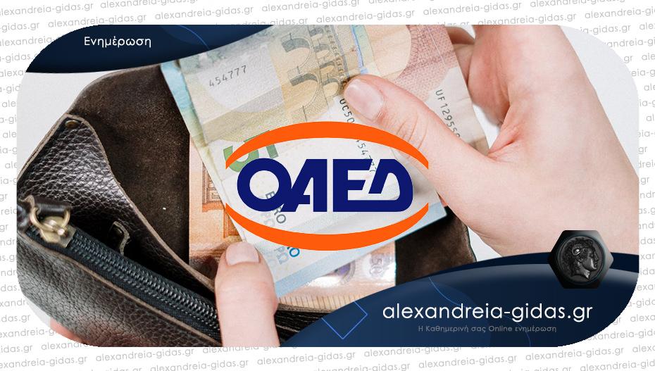 Άνοιξε η πλατφόρμα του ΟΑΕΔ για τα 400 ευρώ των μακροχρόνια ανέργων – πότε αρχίζουν οι πληρωμές