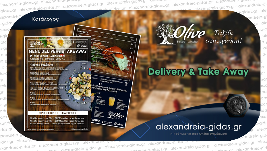 Ζυμαρικά, Burgers, σαλάτες και πολλές ακόμη γεύσεις στον κατάλογο Delivery & Take Away του OLIVE!