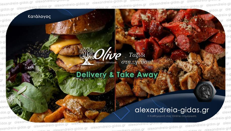 Μένουμε σπίτι και το OLIVE μας τα φέρνει όλα στην πόρτα – Delivery & Take Away καθημερινά!