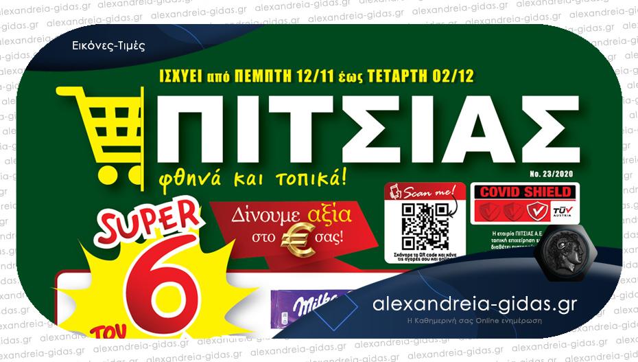 Σούπερ Μάρκετ ΠΙΤΣΙΑΣ στην Αλεξάνδρεια: Νέες μεγάλες προσφορές από την Πέμπτη 12 Νοεμβρίου!