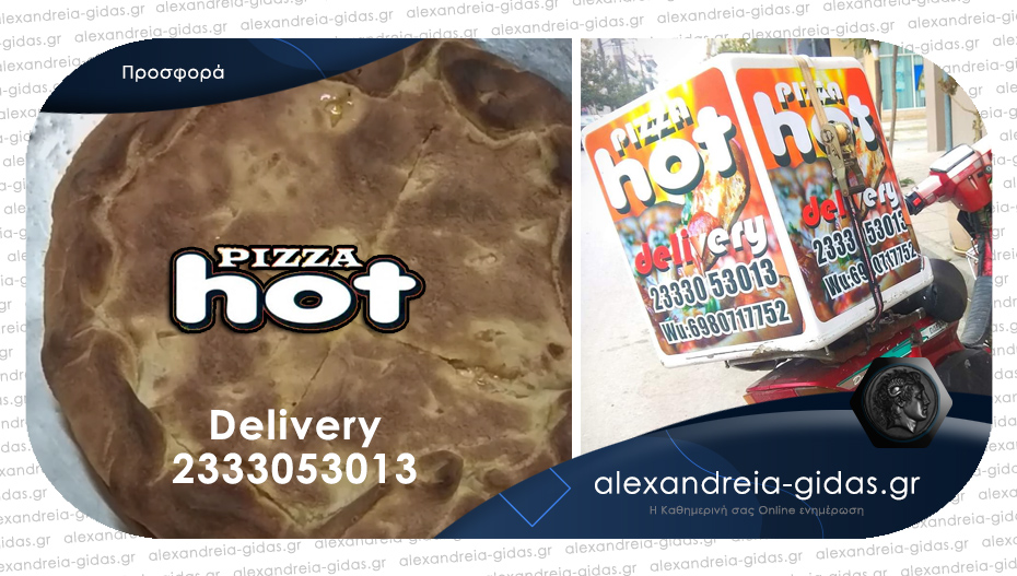 Pizza UFO σε όλες τις γεύσεις με 10€+Αναψυκτικό ΔΩΡΟ – Pizza ΗΟΤ και η απόλαυση απογειώνεται!