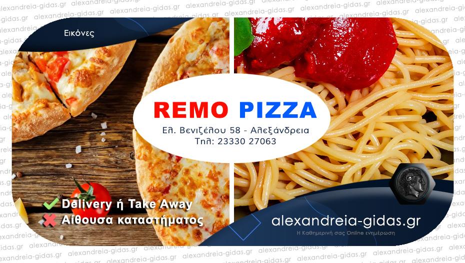Τρίτη βράδυ στο χώρο σας παρέα με τις γεύσεις της REMO PIZZA στην Αλεξάνδρεια!