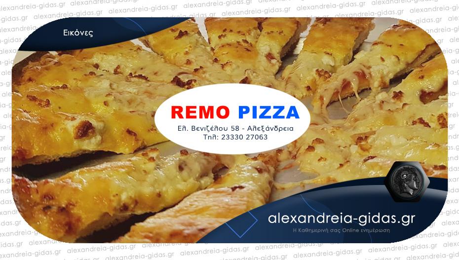 Με ένα τηλεφώνημα στην πόρτα σας, οι γευστικές επιλογές της REMO PIZZA στην Αλεξάνδρεια!