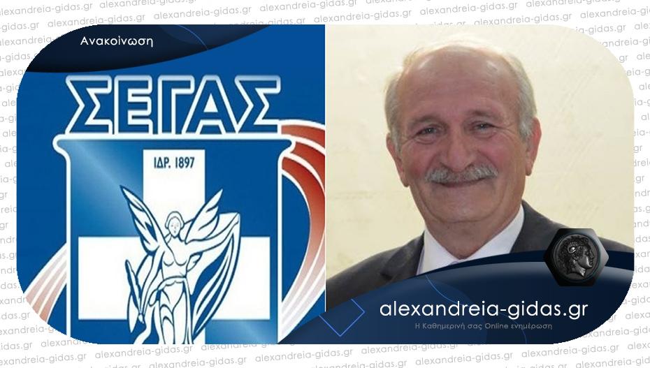 Η ΕΑΣ ΣΕΓΑΣ Κεντρικής Μακεδονίας αποχαιρετά τον Γιώργο Πάντο