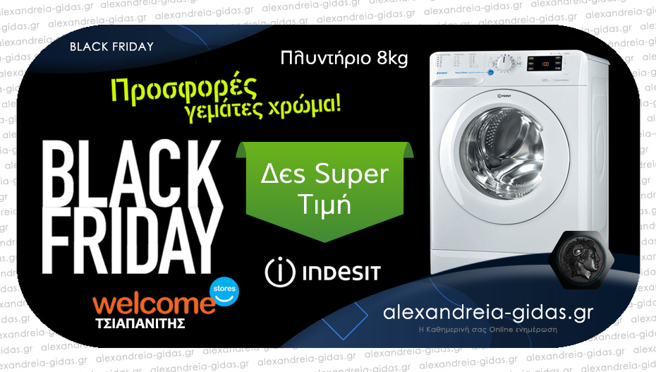BLACK FRIDAY στα Welcome Stores ΤΣΙΑΠΑΝΙΤΗΣ – super τιμές, μεγάλες προσφορές κάθε μέρα!