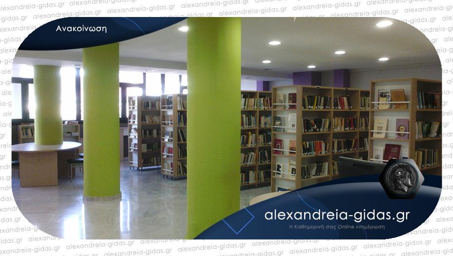 Επαναλειτουργία για τις Δημοτικές Βιβλιοθήκες σε Αλεξάνδρεια και Πλατύ