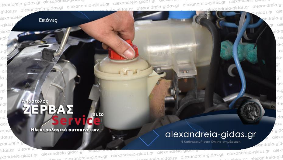 ΖΕΡΒΑΣ AUTO SERVICE: Καθημερινά κοντά σας για να λύσει οποιοδήποτε πρόβλημα στο αυτοκίνητό σας!