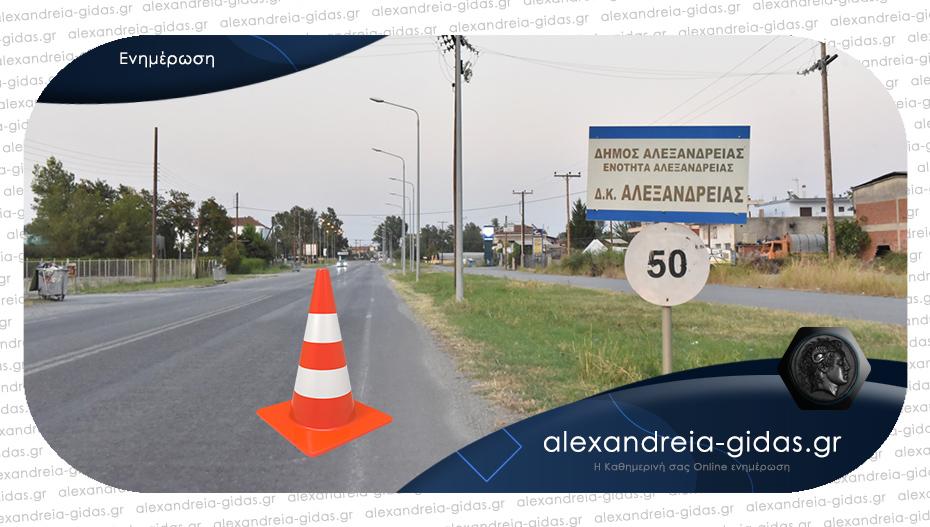 Συνεχίζονται οι εργασίες για τις οπτικές ίνες στην Αλεξάνδρεια – παράταση στην απόφαση της αστυνομίας