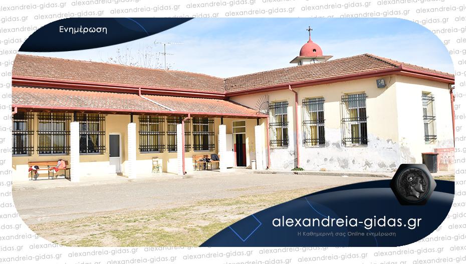 Διάκριση για το Δημοτικό Σχολείο του Σταυρού Ημαθίας