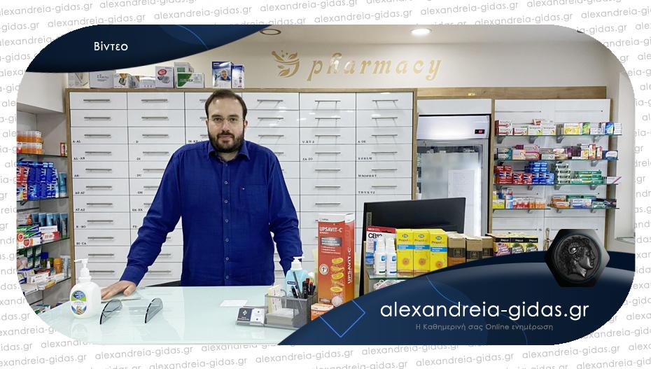 Επισκεφτήκαμε το νέο φαρμακείο του ΒΑΣΙΛΗ ΠΑΣΧΑΛΙΩΡΗ στην Αλεξάνδρεια!