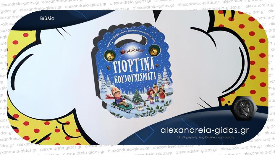 Πρόταση παιδικού βιβλίου για τα Χριστούγεννα από την POWER BOOK Girl!