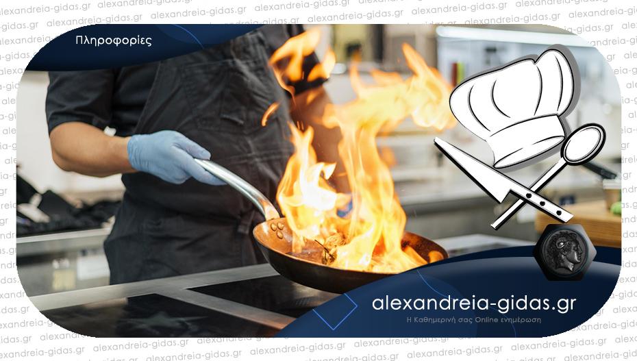 Ζητούνται μάγειρες από επιχείρηση μαζικής σίτισης στην Αλεξάνδρεια