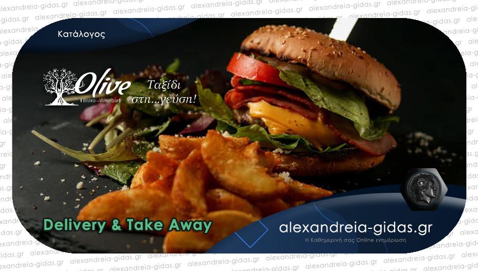 Μένουμε σπίτι ασφαλείς και απολαμβάνουμε τις νέες OLIVE γεύσεις – Delivery & Take Away καθημερινά!