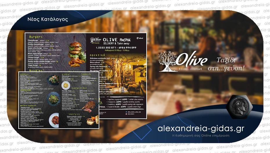 Κρεατικά, Noodles, Σαλάτες και πολλές ακόμη γεύσεις στο νέο κατάλογο του OLIVE!