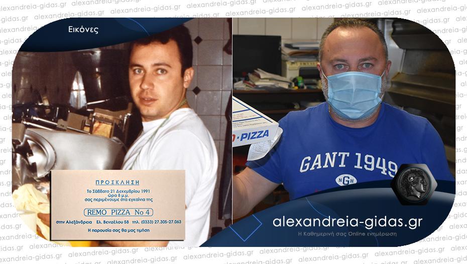 Σαν σήμερα: Πριν 29 χρόνια ο Κώστας Πετράκης ανοίγει τη REMO PIZZA στην Αλεξάνδρεια!