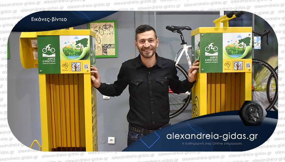 Ο δήμος Καρδίτσας απέκτησε δύο «I Bike Spots» του Δημήτρη Παπαδημητρίου!