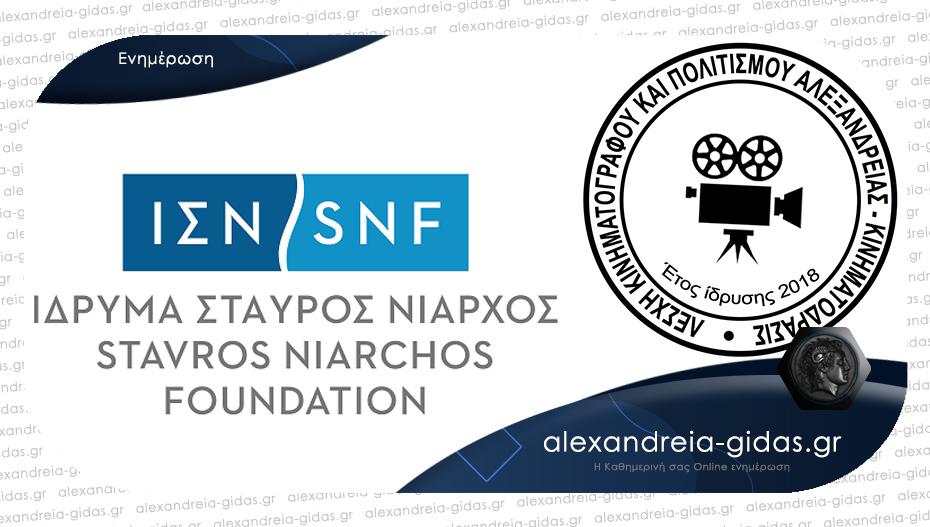 Δωρεά του Ιδρύματος Σταύρος Νιάρχος στη Λέσχη Κινηματογράφου Αλεξάνδρειας