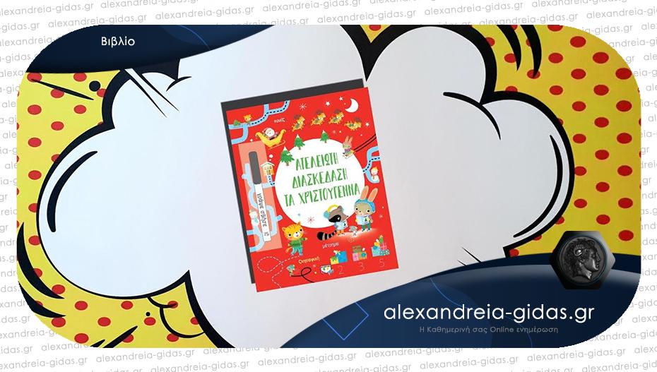 Ένα βιβλίο για τα Χριστούγεννα από την POWER BOOK Girl