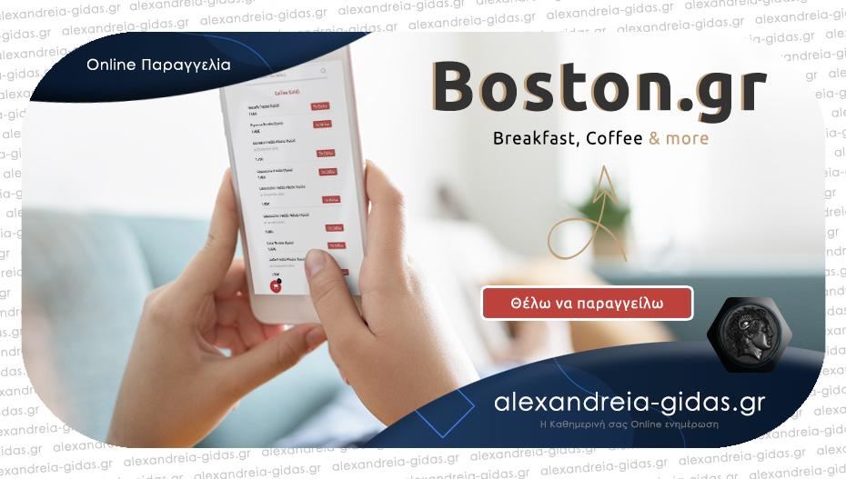BOSTON.GR – Η παραγγελία όπως πρέπει να είναι!