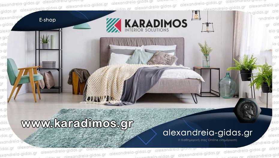 ΚΑΡΑΔΗΜΟΣ: Ανανεώνουμε τα χαλιά μας με τα νέα μοναδικά σχέδια από το karadimos.gr