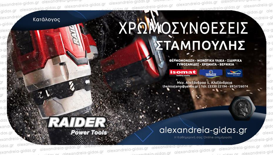 Βρείτε τον πλήρη κατάλογο προϊόντων RAIDER στις ΧΡΩΜΟΣΥΝΘΕΣΕΙΣΣΤΑΜΠΟΥΛΗΣ!