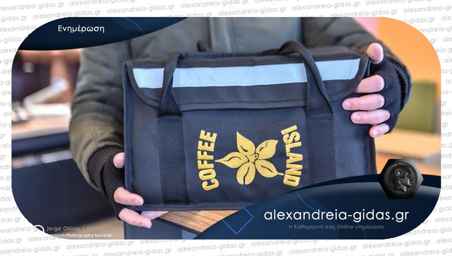 Ζητείται διανομέας για το Coffee Island στην Αλεξάνδρεια