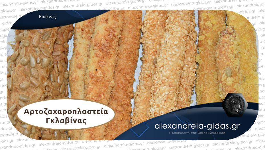 Αρτοζαχαροπλαστείο ΓΚΛΑΒΙΝΑΣ στην Αλεξάνδρεια: Αγαπημένες γεύσεις καθημερινά!