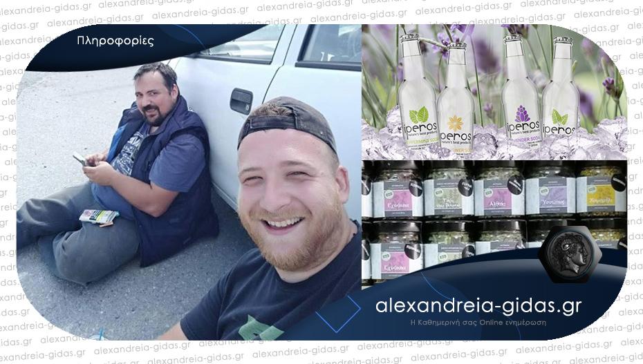 Iperos Herbs: Φτιάχνουν αναψυκτικά στην Αλεξάνδρεια με έμπνευση από τα βότανα!