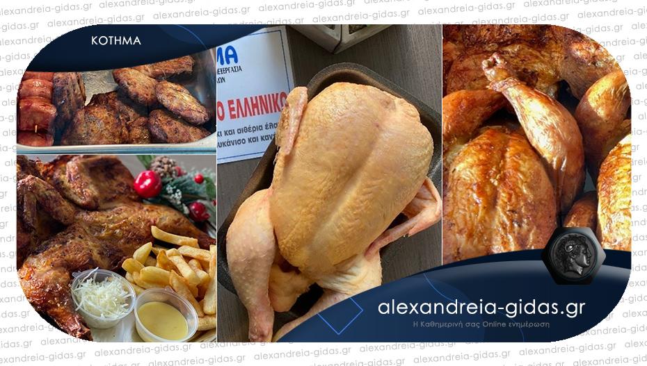 Ελληνικά κοτόπουλα ΚΟΤΗΜΑ στην Αλεξάνδρεια: Προσφορές, delivery και κυρίως η γνωστή ποιότητα!